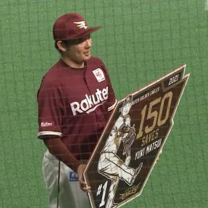 楽天イーグルス連敗ストップ‼早川投手4勝目&松井投手史上最年少150セーブ達成‼