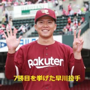 楽天イーグルスが怒涛の交流戦5連勝でリーグトップの30勝目‼