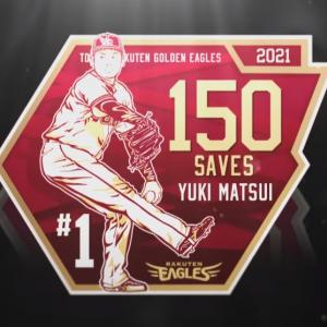 先日行われた楽天イーグルス・松井裕樹投手の150セーブ達成セレモニー