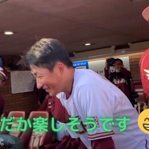 東北楽天ゴールデンイーグルス【特別編】試合前の円陣、練習風景の様子