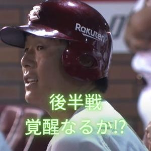 【エキシビジョンマッチ】楽天イーグルスが2本の本塁打などで東京ヤクルトを圧倒‼