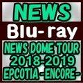 ジャニーズ・NEWS、ツアーDVD&ブルーレイ初回盤!【予約!】『NEWS DOME TOUR 2018-2019 EPCOTIA -ENCORE-(初回限定盤 Blu-ray)』