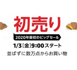 福袋も&特価【Amazon(アマゾン )2020年初売り!】1月3日(金)9時~開催!