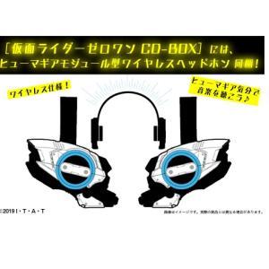 新作ゲームも!【完売多め】仮面ライダー01特製ヒューマギアモジュール型ワイヤレスヘッドホン同梱『仮面ライダーゼロワン CD-BOX』