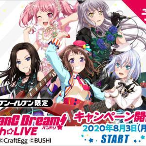 """3日(月曜)~""""バンドリ!""""コラボ!オリジナルグッズ当たる!【セブンイレブン限定 BanG Dream! 8th☆LIVE キャンペーン!】"""