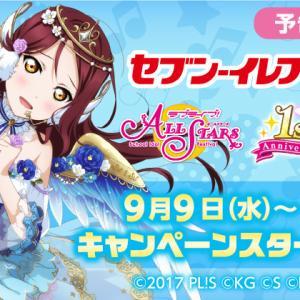 【9月23日~ラブライブ!先着コラボ】「セブンイレブン限定ラブライブ!キャンペーン!!」