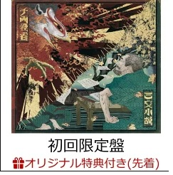 King Gnu(キングヌー)新曲&完売注意のアナログレコード盤【予約開始】『三文小説 / 千両役者(初回限定盤 CD+Blu-ray)』!
