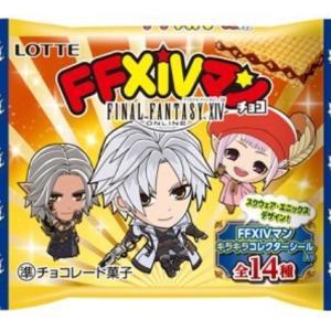 ビックリマン × ファイナルファンタジーコラボ【発売決定!】『FFXIV マンチョコ(FF14マンチョコ/ビックリマンチョコ)』
