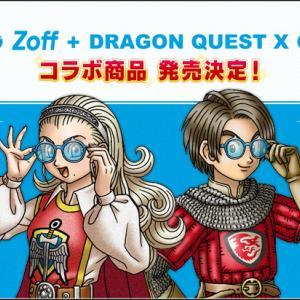 ドラクエ×Zoff(ゾフ)コラボ眼鏡&劇場版FGOも!!【先行予約開始!!】「Zoff+DRAGON QUEST X(ゾフ プラス ドラゴンクエスト テン)」