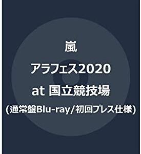 ジャニーズ・嵐アラフェス初回プレス【在庫復活!購入可!】『アラフェス2020 at国立競技場(通常盤初回プレス Blu-ray / DVD)』