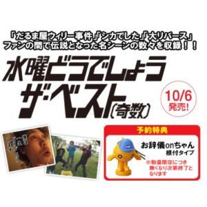 """""""水曜どうでしょう""""特典付き新作DVD&Blu-ray【予約締切間近!】「水曜どうでしょう 第31弾DVD&Blu-rayザ・ベスト(奇数)」"""