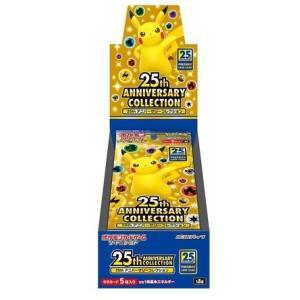 【抽選販売締切注意!】「ポケモンカードゲーム ソード&シールド 拡張パック 25th ANNIVERSARY COLLECTION BOX(25周年アニバーサリーコレクション)」