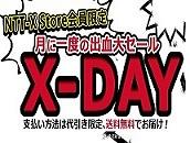 売切御免・先着!特価・激安!!Switch抽選も【本日正午から開催!】 NTT-X Store 月に一度のX-DAY!月末セール90%オフほか