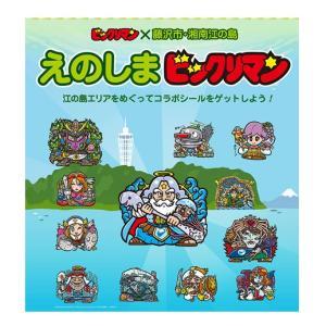 遂に開催!!【ビックリマン島】江の島×ビックリマン、コラボシール!!『えのしま ビックリマン ビックリマン島 2021』