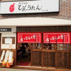 昭和32年創業ぎょうざ専門店【ひょうたん】♥️神戸市須磨区(板宿)