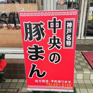 神戸名物中央の豚まん❤️ラセントレ 中央ベーカリー@神戸市兵庫区