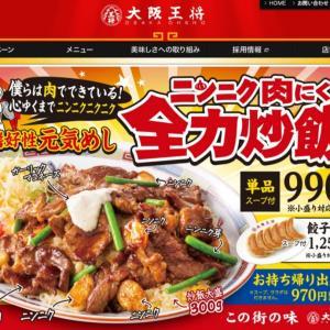 大阪王将でニンニク肉にく全力炒飯❤️のつもりが…サイゼリヤに@神戸市垂水区(プルメール舞多聞)