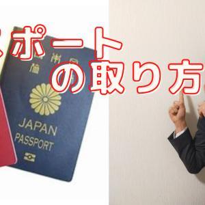 【動画】パスポートの取り方!!