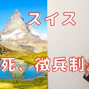 【スイス2】アルプスハイキング。寒い?