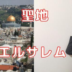 【聖地エルサレム】宗教問題も?散歩動画あり!