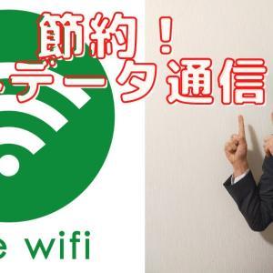 【節約!】海外データ通信!!通信費を安くおさえたい。