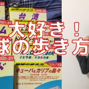 【大好き!地球の歩き方!】海外旅行ガイドブックの老店。地球の歩き方について。