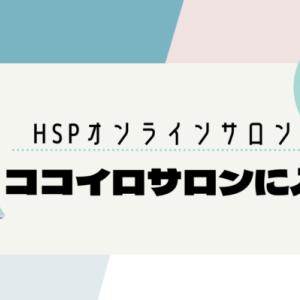 HSPオンラインサロン【ココイロサロン】に入会。気になる感想は?
