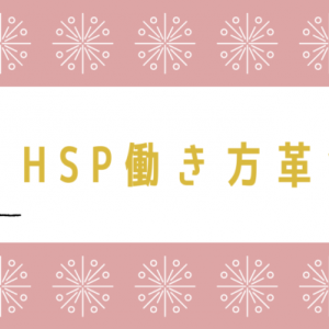 HSPに向いている働き方は?「自分らしく働くため」にできること【まとめ】