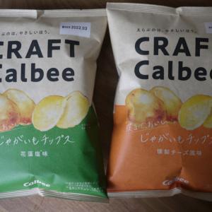 【リピ確!9/20発売】レビュー/カルビーじゃがいもチップス 燻製チーズ味/花藻塩味