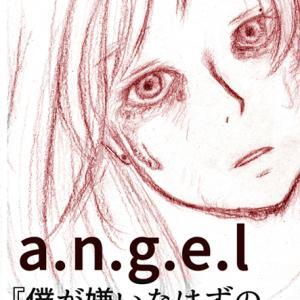 a.n.g.e.l (+おまけ付き) 〔オリジナルwebコミック〕