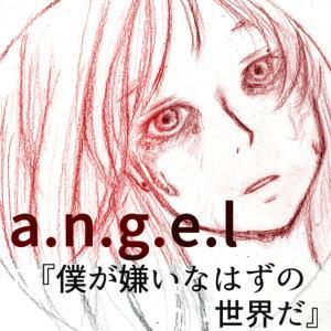 『a.n.g.e.l』 後半(完結) 〔オリジナルコミック〕