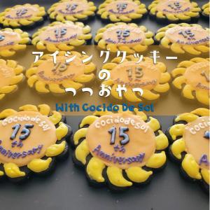お母さんにプレゼント!!マチノワ菓子工房「つつおやつ」のアイシングクッキー