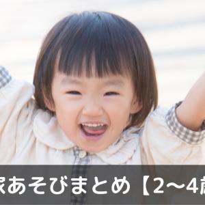 【おすすめ】お家で出来る遊びまとめその2【2~4歳】
