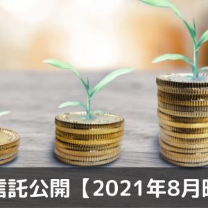所有投資信託の含み損益を公開します【2021年8月時点】