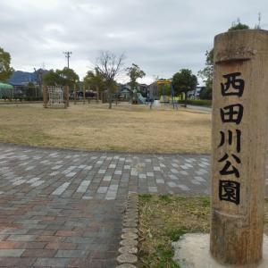 西田川公園(きょうりゅう公園)―Nishidagawa―