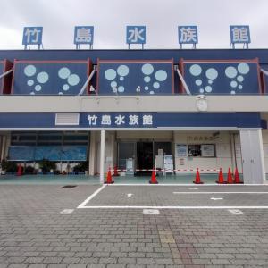 竹島水族館―Takeshima Aquarium―