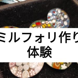 【ミルフォリでアクセサリー作り体験】きなりがらす名古屋