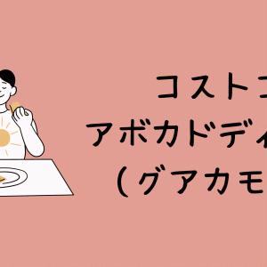 【コストコレビュー】アボカドディップ・グアカモレ(WHOLLY GUACAMOLE)は美味しいの?口コミは?