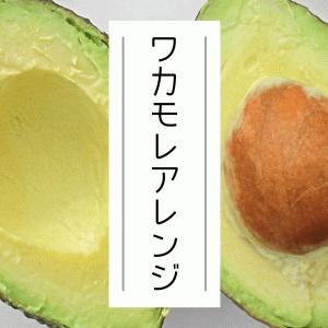 【コストコ】アボカドディップ(ワカモレ)のアレンジレシピ10選!