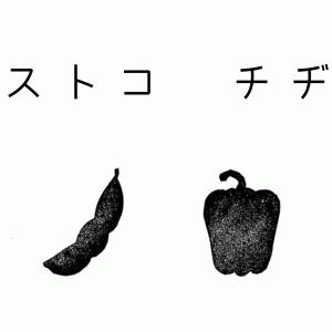【コストコ】bibigoチヂミの素を使ったら簡単にもっちもちチヂミができた。