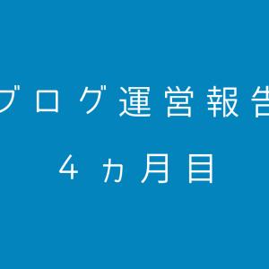 ブログ開設から四カ月!結果発表~!(浜ちゃん風で)