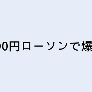 100円ローソンで爆買いしてきた。