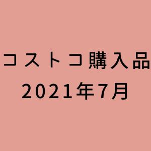 コストコ購入品紹介(2021年7月) 7月3回目のコストコに行ってきました。