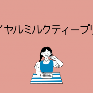 【コストコレビュー】牧家のロイヤルミルクティープリンを食べてみた。