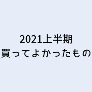 2021年上半期 買ってよかったものリスト