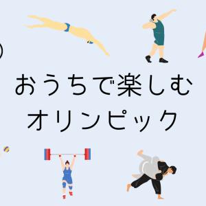 おうちでオリンピックを楽しみたい。