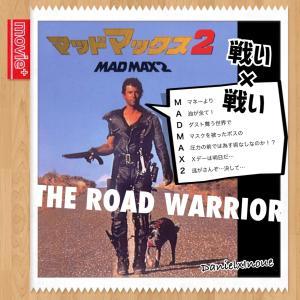 『マッドマックス2』