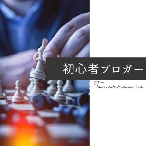 【持論】初心者ブロガー収益化までの戦略(参考文献あり)
