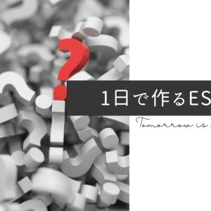 【1日で終える】就活のES対策大全(ESとは?を網羅的に解説)