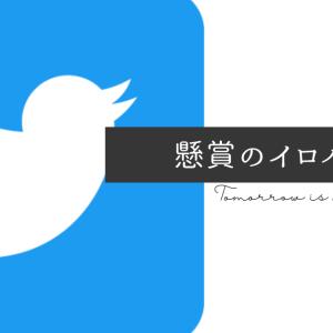 【Twitter懸賞】ツイッター懸賞の始め方④『当選から報告まで』